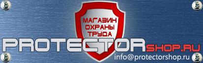 магазин охраны труда Протекторшоп в Ижевске